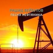 Песня Нефтяника Songs