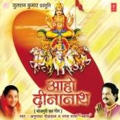 Aa Ho Dinanath Songs