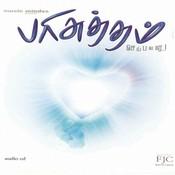 Parisuthaam Seipavare Vol 1 Songs