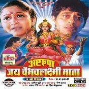 Ashtarupa Jai Vaibhavlaxmi Mata (Marathi Film) Songs