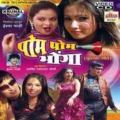 Pom Pom Bhonga Songs