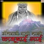 Dongrachi Rani Mazi Kalubai Aai Songs