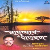 Aayushyach Parayan Songs