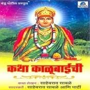 Katha Kalubaichi- Devi Katha Songs