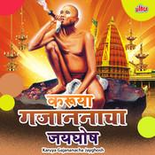 Karuya Gajananacha Jayghosh Songs