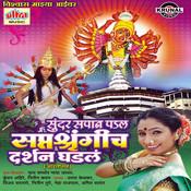 Sundar Sapan Padal Saptashrungich Darshan Ghadal Songs