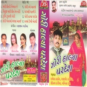 Gori Halya Pardesh Songs