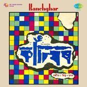 Kanchghar Songs