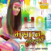 Massage Holi Songs