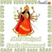 Meri Fariyad Sunle Bhawaani Songs