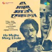 Ha Majha Marg Ekala Mar Songs