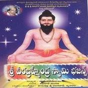 Sri Veerabrahmendra Swamy Bhajans Songs Download: Sri