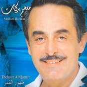 Thehour Al Qamar Songs
