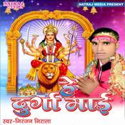 E Mor Kaali Maiya Song