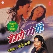 Jeeja Pappi Mange Songs