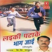Laiki Patake Bhaag Jaai Songs