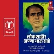 Lokshahir Anna Bhau Sathe Songs