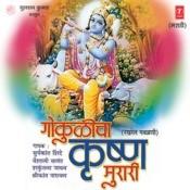Gokulicha Krishan Murari Songs