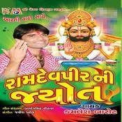 Baba Ramdevpir Ni Aarti MP3 Song Download- Ramdevpir Ni Jyot