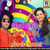 Arjun Thakor & Vina Thakor Ni Jordar Dhammal Songs