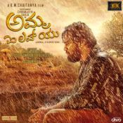 Amma I Love You Songs Download: Amma I Love You MP3 Kannada