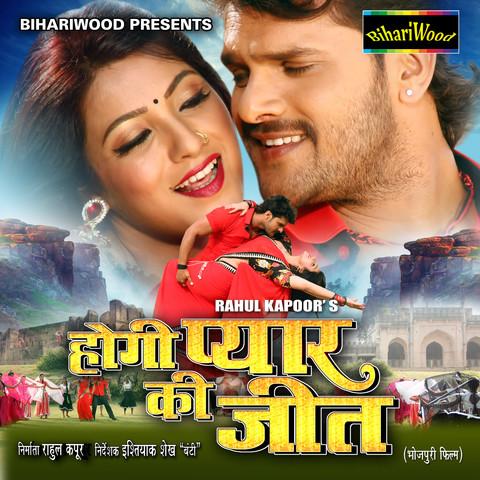 Hogi Pyaar Ki Jeet Mp3 Song Bhojpuri – Swatfilms