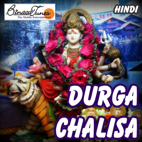 durga chalisa in telugu pdf download