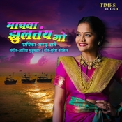 Machva Jhultay Go Ashish Mujumdar Full Mp3 Song