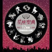 Love Songs of Horoscope Songs