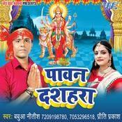 Hamara Devi Maiya Ke Song