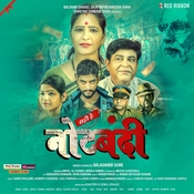 Sahi Hai Notebandi Sonu Ajmeri Full Mp3 Song