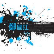 Huan Qiu Ci Xuan - Zheng Guo Jiang Songs