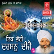 Ek Bauri Darshan Deejei Songs