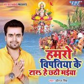 Hamro Vipatiya Ke Tarr Hey Chhathi Maiya Song
