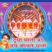 Jay Jay Doodha Mata (Aarti) Song