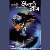 Chhalkaye Jaam Songs