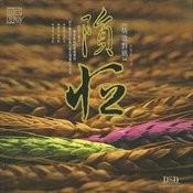 Yun Heng (Forever Fallen) Songs
