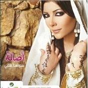 Sawaha Qalbi Songs