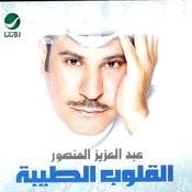 Alqulob Al Taebah Songs