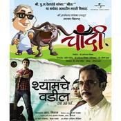 Chandi & Shyamche Vadil (Soundtrack Version) Songs
