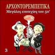 Arhontorebetika, Greek Popular Hits Of The 50's, Vol. 3 Songs