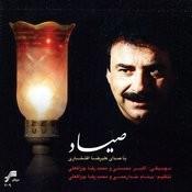 Sayyad(Hunter)-Iranian Classical Music Songs