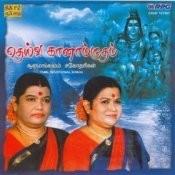Deiva Ganamrutham Sulamangalam Sisters Songs