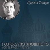 Ружена Сикора / Голоса Из Прошлого Songs