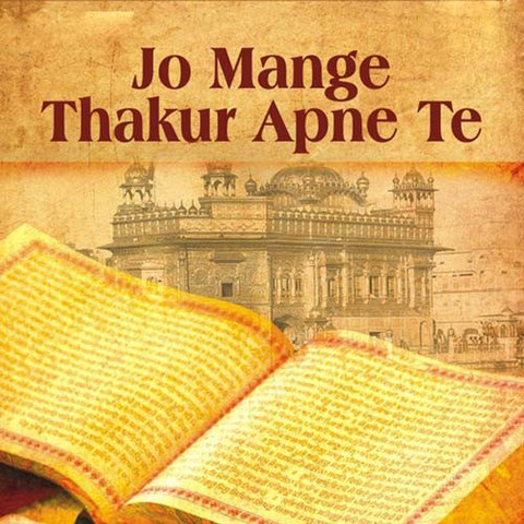 Jo Mange Thakur Apne Te Songs Download: Jo Mange Thakur Apne