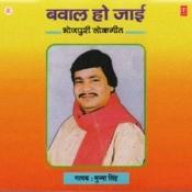 Baval Ho Jaayi(Bhojpuri Lok Geet) Songs