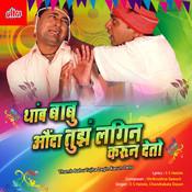 Thamb Babu Aunda Tuja Lagin Karun Deto Songs