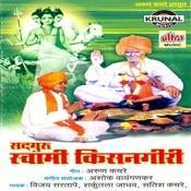 Sadguru Swami Kisangiri Songs
