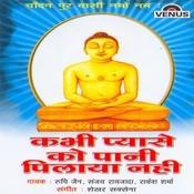Kabhi Pyase Ko Pani Pilaya Nahi Song