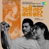 Aali Lahar Kela Kahar Songs